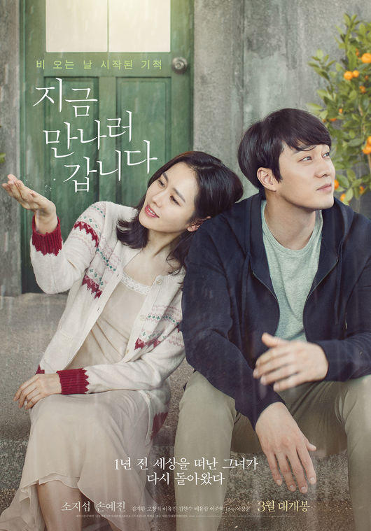 Be with You - korean movie